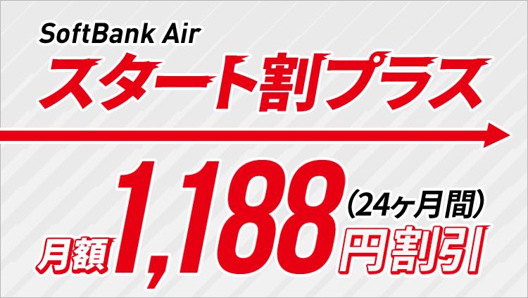 SoftBank Air スタート割プラス