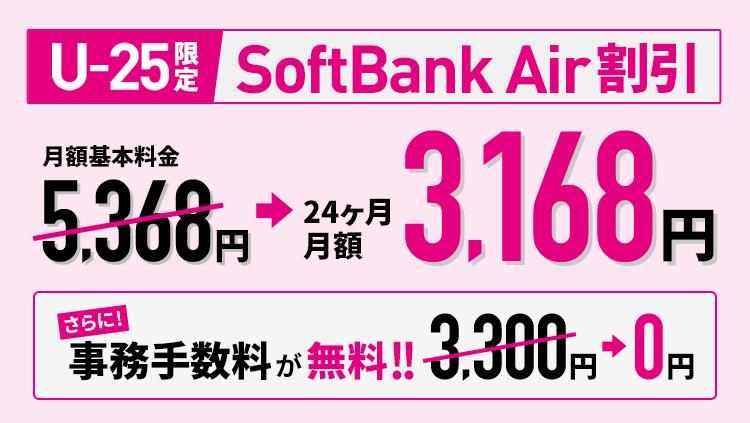 U-25限定 SoftBank Air 割引